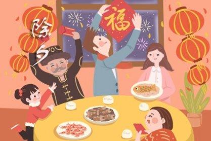 除夕2021年新年祝福 送领导长辈朋友