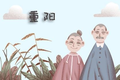 2020年传统节日重阳节的节日文化