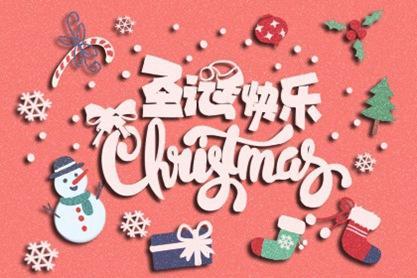 2020年圣诞节是哪天 公历2020年12月25日