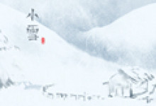 2021年24节气的小雪由来介绍 刨汤是什么