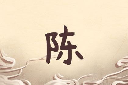 全国姓陈最好听的名字大合集 牛宝宝取名最新版