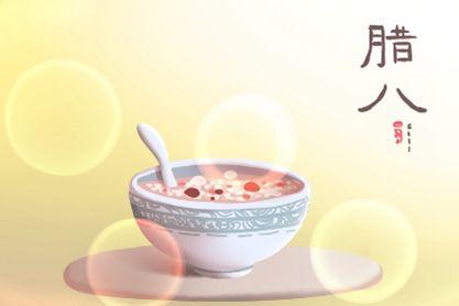 2020年农历十二月腊八节的含义 腊八粥最早起源于什么