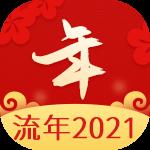 流年2021