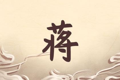 蒋姓男孩取名有诗意名字集锦