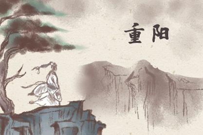 2020年农历重阳节的意义是什么 描写节日景象的诗句大全