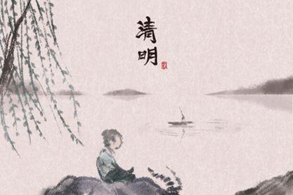 2021年清明节的农历时间是几月几号 辛丑年农历二月廿三