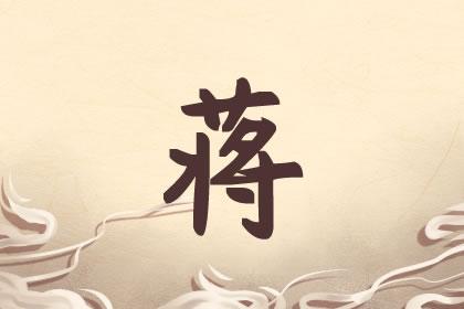 姓蒋男宝宝牛年取名 沉稳大气
