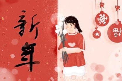 2021年春节拜年的注意事项 吉利红包