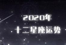 2020十二星座运势