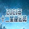 2021十二星座运势