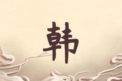 韩姓女孩取名内涵诗意名字大全 具有独特意义