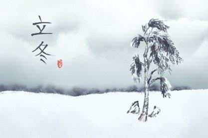 2020年立冬节气农历是哪天几点 九月廿二7点13分46秒