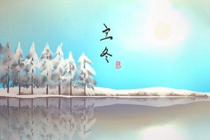 2020年24节气立冬的具体准确时间 11月7日07点13分46秒
