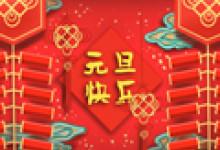 2021年元旦是中国的传统节日吗 是属于哪个季节