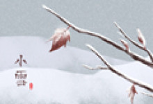 2020年24节气小雪应该如何养生 气候会很冷吗