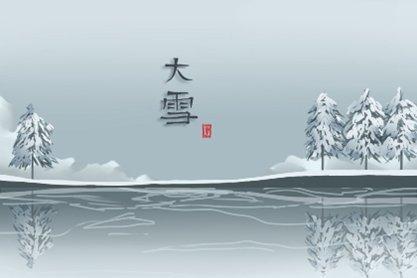 2020年大雪节气开始时间是什么时候 12月7日04点39分38秒