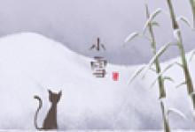 2020年24节气小雪的传统活动 民间当中谚语