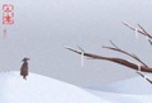 2021年小寒是属于冬季第多少个节气 饮食原则