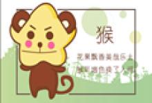 68年52岁属猴的坎是什么