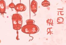 2021年中国元旦节是几号 1月1日星期五