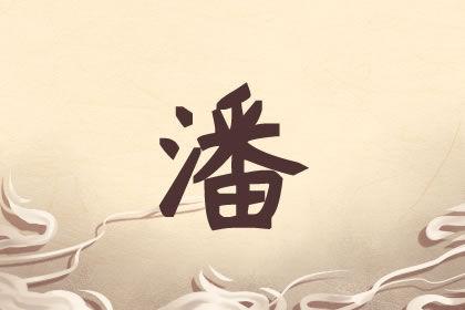 潘姓最吉祥名字集锦 充满诗意与内涵