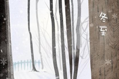 2020年冬至节不宜做什么 为什么会大如年