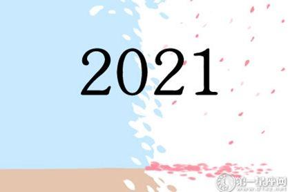 2021年法定节假日安排时间表 多少天