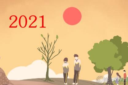 2021年法定节假日安排及调休 五一连休五天(2)