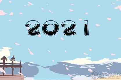 2021年部分节假日安排 法定节日表大全