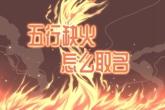 2021年春节出生五行缺什么 怎么补
