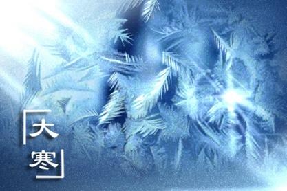 2021年在几号是大寒节 1月20日