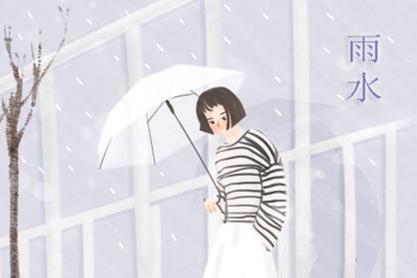 2021年雨水的具体时间 02月18日