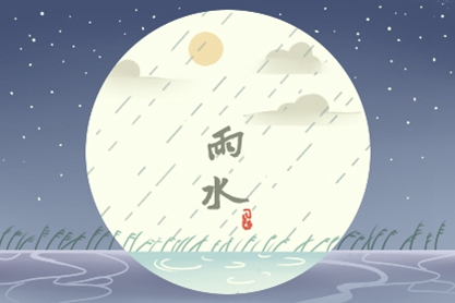 雨水 (3)