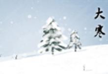 冬雪雪冬小大寒的含义是什么 这其中的寓意是什么