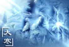 大寒的节气特点是什么 需要注意什么方面