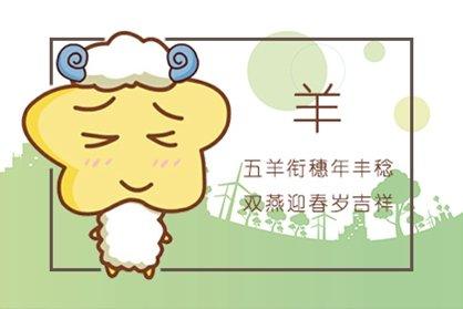 2021年生肖羊的人运势及每月运程详解