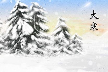 今天大寒时辰几点几分 最好是什么时候