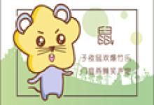 牛年运程:2021年属鼠的人有桃花运吗