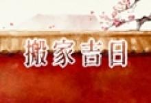 生肖属龙搬家日子 2021年1月属龙搬家黄道吉日