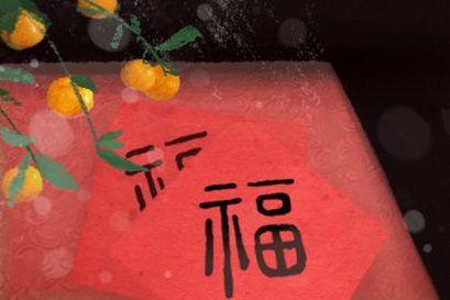 有关春节的古诗有哪些