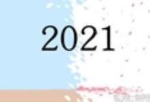 2021年春运起止时间表 春运是几月几号开始