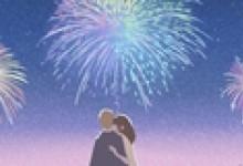 良辰吉时 2021年2月2日黄历日子好吗 宜订婚订亲吗