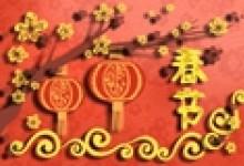 除夕春节情人节连一起是哪一年