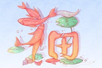 福字 有鱼1-5