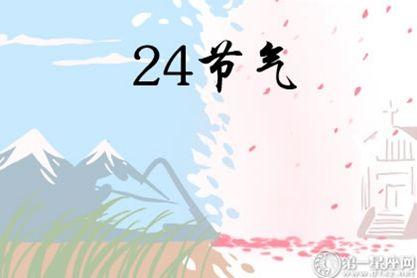 2021年3月10日是几九第几天 数九的传说