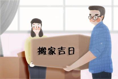 2021年7月搬家黄道吉日表 7月搬家好日子一览