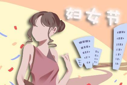 妇女节 (2)