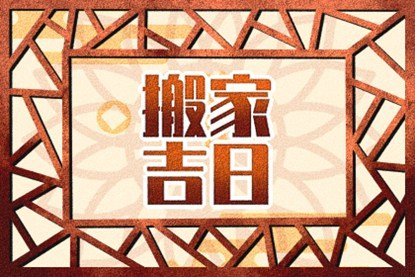 2021年9月搬家黄道吉日表 9月搬家好日子一览