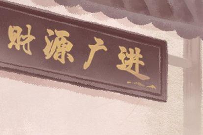 2021年4月挂匾黄道吉日一览表