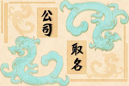 双玉麒麟(有字)